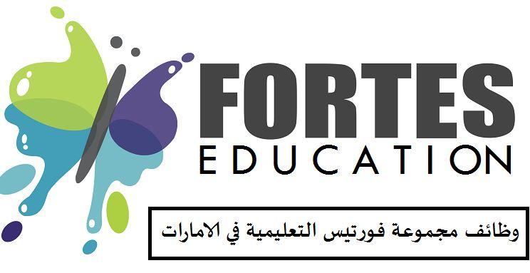 وظائف مجموعة فورتس التعليمية في الامارات 2021/1443- وظائف تعليمية في الامارات للعديد من التخصصات 2022/2021