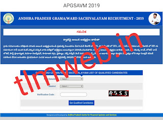 DOWNLOAD GRAMA/WARD SACHIVALAYAM LIST OF QUALIFIED CANDIDATES.