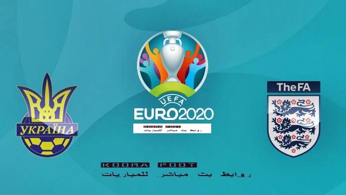 موعد مباراة أوكرانيا وإنجلترا في بطولة يورو 2020