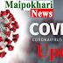 कोरोना कहरः इलाममा १६ जनामा कोरोना संक्रमण पुष्टी, एक जनाको मृत्यु