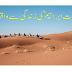 Prophet ibrahim AS beautiful incident of life | Hazrat ibrahim as ki zindgi
