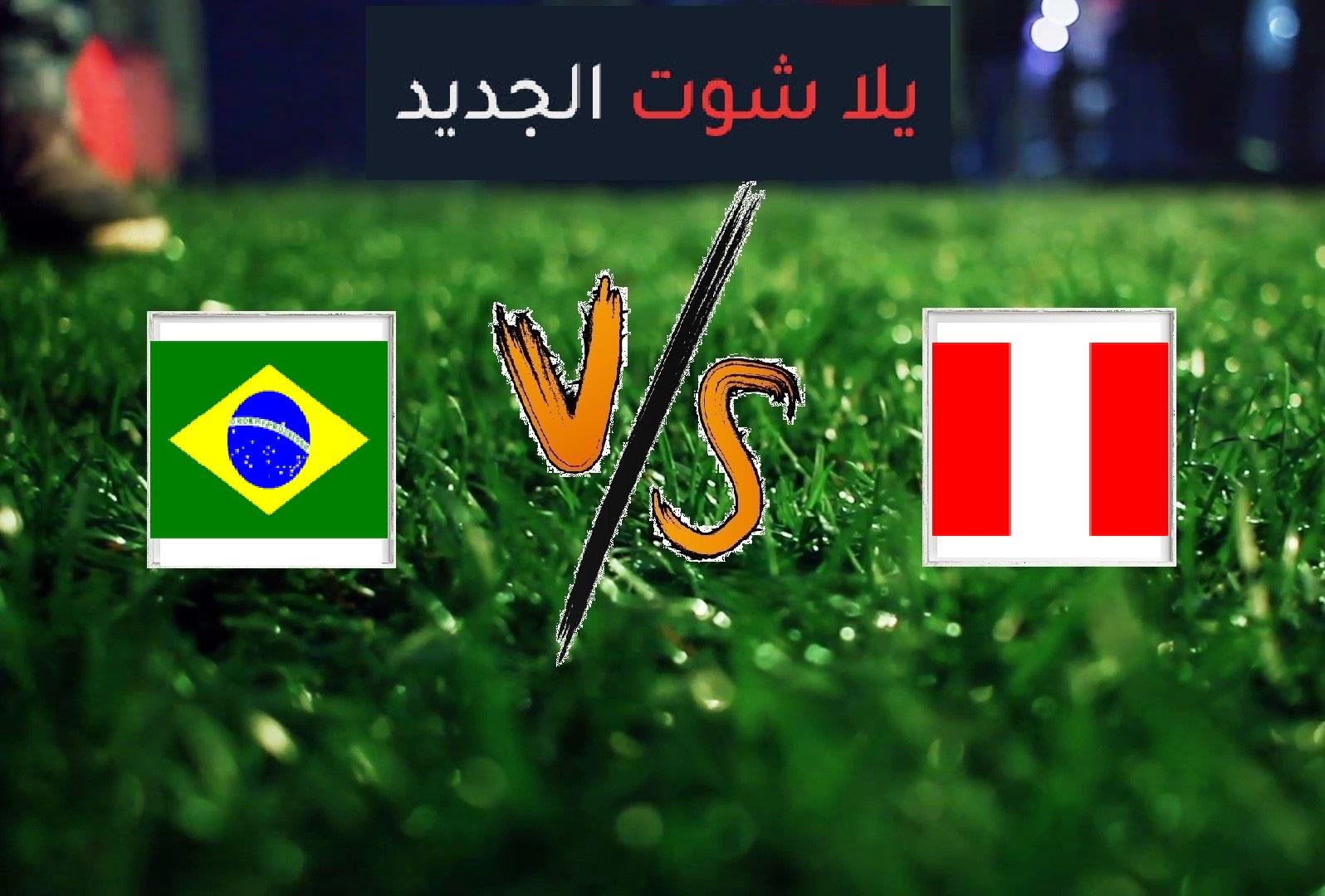 نتيجة مباراة البرازيل والبيرو بتاريخ 22-06-2019 كوبا أمريكا 2019