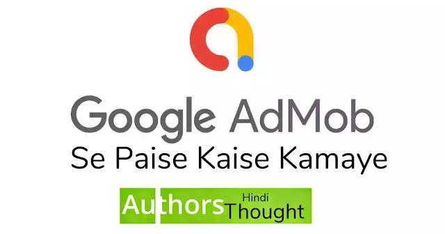 Google Admob kya hai admob se paise kaise kamate hai hinglish blog 2021