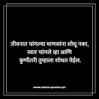 Motivational Status in Marathi | Inspirational Quotes in Marathi