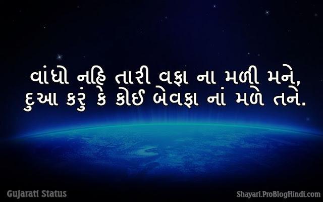 sad status in gujarati