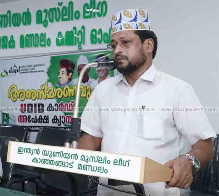 CH Muhammad Koya memorial programme organized