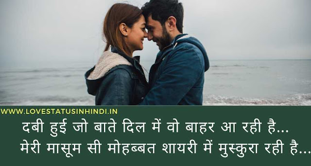 dabi Hui Jo baat Dil mein love l status in Hindi