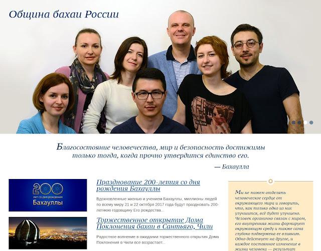 Фрагмент страницы сайта бахаи России