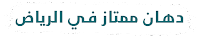 دهان ممتاز في الرياض 0554160926