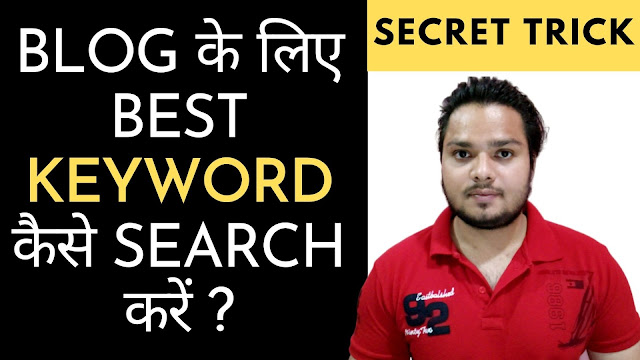 How to find best keywords for blog | Google Keyword Planner Tool in Hindi