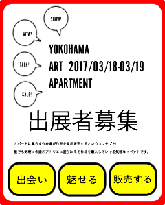 yokohama artapartment出展者募集中