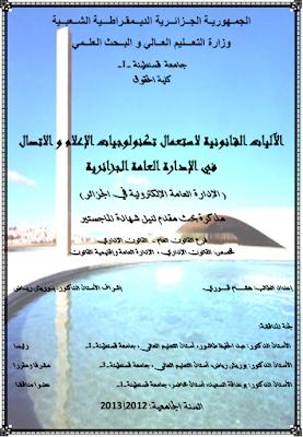 مذكرة ماجستير : الآليات القانونية لاستعمال تكنولوجيات الإعلام والاتصال في الإدارة العامة الجزائرية PDF