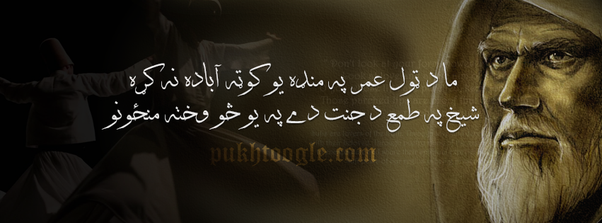 Sad Love Quotes Wallpapers For Her Urdu Poetry Pashto Poetry