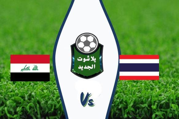 نتيجة مباراة العراق وتايلاند اليوم الثلاثاء 14-01-2020 كأس أمم آسيا تحت 23 سنة