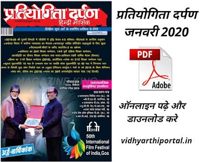 Pratiyogita Darpan January - प्रतियोगिता दर्पण जनवरी 2020