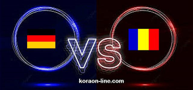 كورة اون لاين مشاهدة مباراة رومانيا وألمانيا بث مباشر اليوم تصفيات كأس العالم 2022: أوروبا