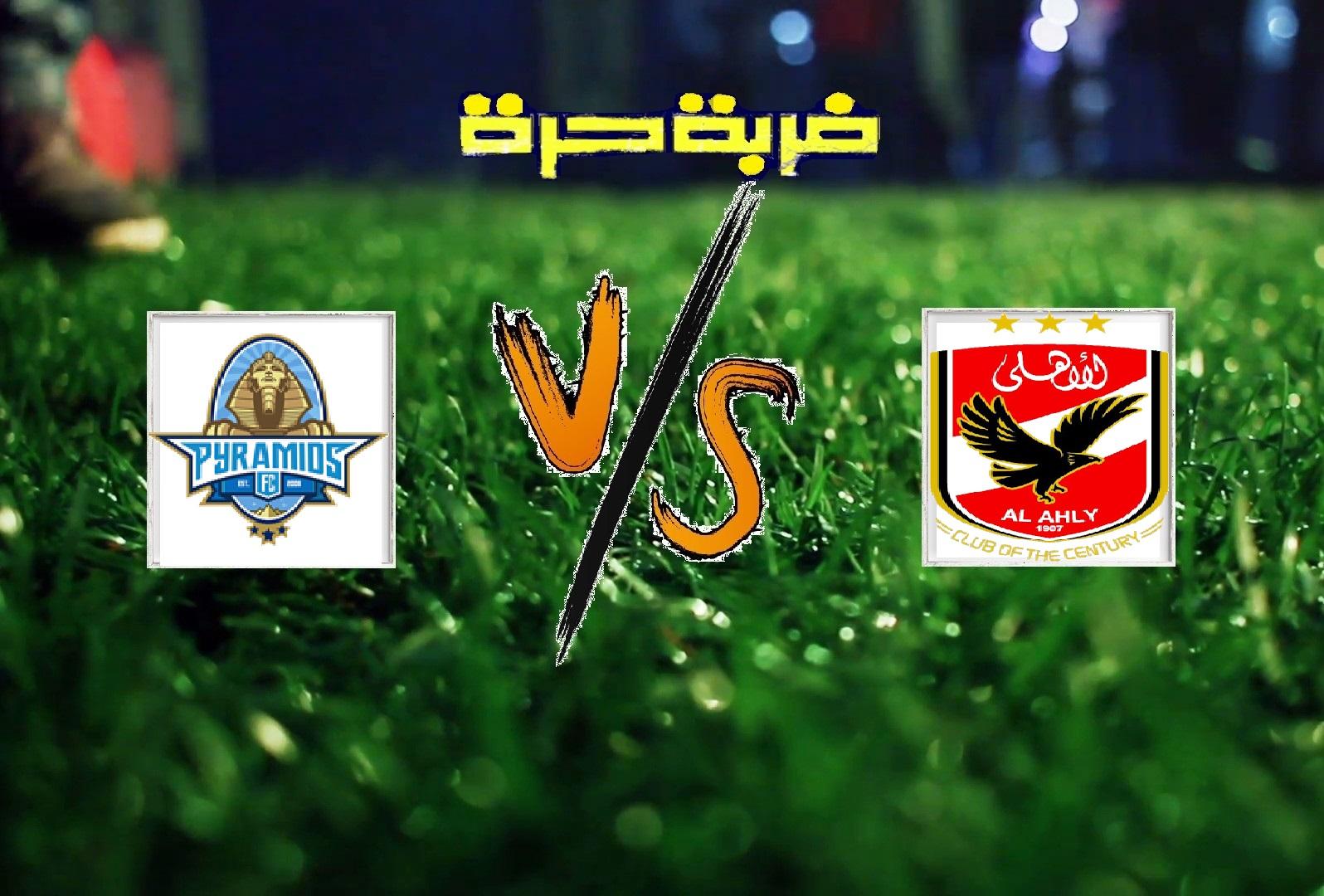 بيراميدز يفوز على الاهلي بهدف دون رد في الجولة الـ25 من الدوري المصري