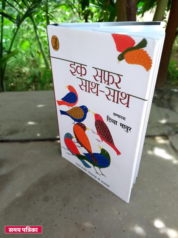 ik-safar-sath-sath-divya-mathur