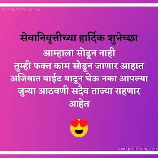 retirement message in Marathi