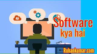 Software kya hai Aur kitne Prakar ke hote hai hindi