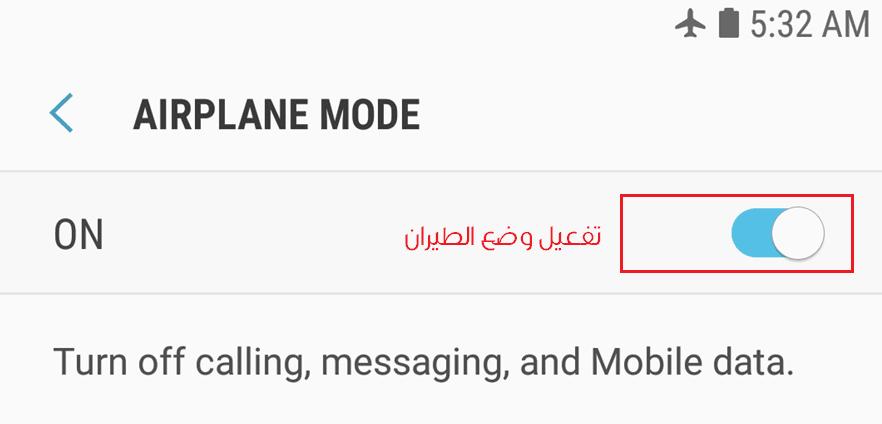 تفعيل وضع الطيران في الهاتف