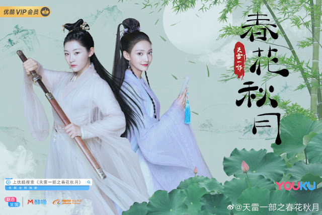 spring flower autumn moon cast wuxia
