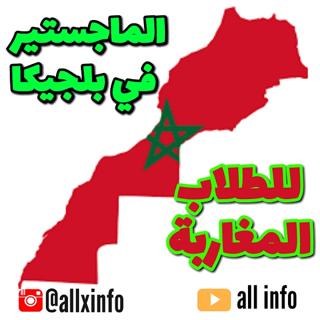 للطلاب المغاربة