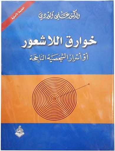 تحميل كتاب خوارق اللاشعور للكاتب علي الوردي بجودة عالية pdf