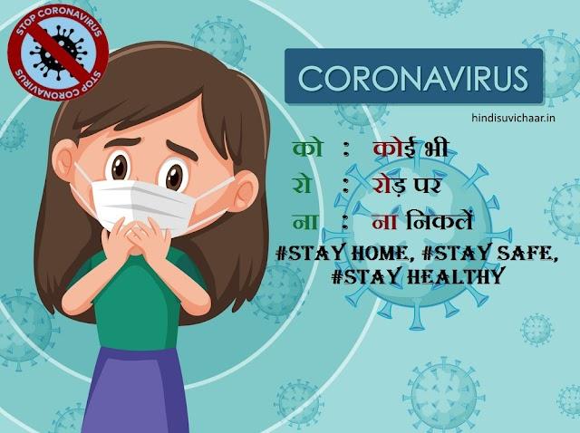 Coronavirus India Status, Quotes in Hindi 2020