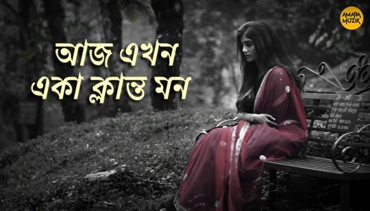 Klanto Mon Lyrics by Prashmita Paul Bengali Song
