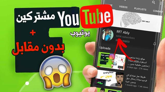 تطبيق زيادة مشتركين يوتيوب