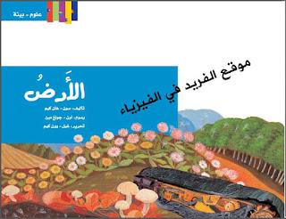 تحميل كتاب كوكب الأرض pdf للأطفال ، كتب عن الكون والفضاء والفلك للأطفال برابط تحميل مباشر