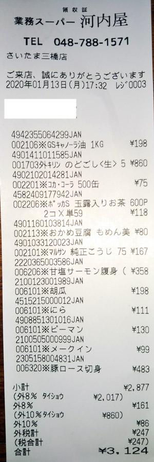 業務スーパー さいたま三橋店 2020/1/13 のレシート