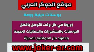 بوستات دينية روعة 2021 - الجوكر العربي