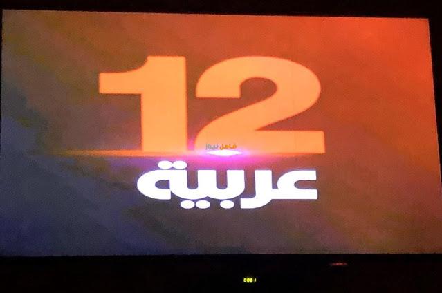 """تردد قناة 12 عربية الجديد علي النايل سات """"اخر تحديث""""2021 I ماندو ويب"""