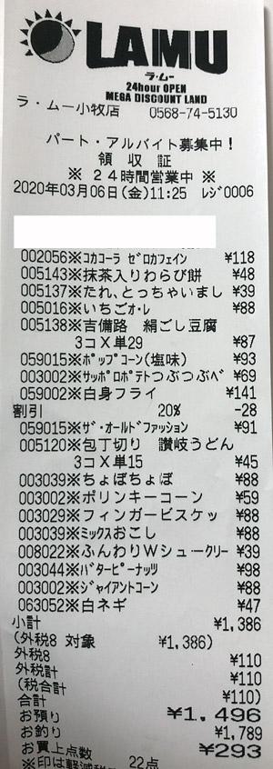 ラ・ムー 小牧店 2020/3/6 のレシート