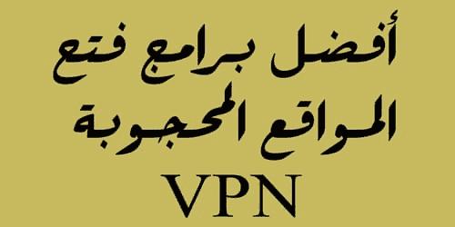 أفضل برامج VPN مجانية لعام 2021 (آمنة ومحمية 100%) للكمبيوتر وللايفون وللاندرويد