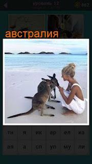 на берегу в Австралии женщина играет с кенгуру 667 слов 12 уровень