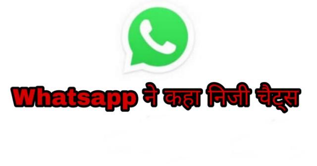 Whatsapp News -  whatsapp ने कहा निजी चैट
