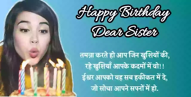 ६०+बहन जन्मदिन की शुभकामनाएं|birthday wishes for sister hindi|Birthday Shayari Sister Hindi 2021