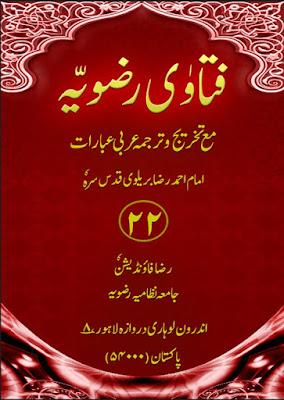 Download: Fatawa Razaviyah Volume 22 pdf in Urdu