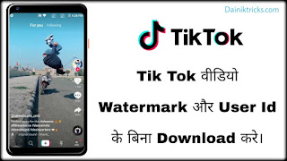 Tik tok video download without watermark and user id