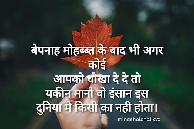 sad hindi shayari for gf