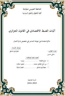 مذكرة ماستر: آليات الضبط الاقتصادي في القانون الجزائري PDF