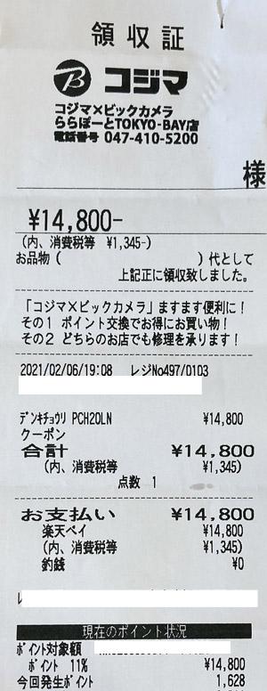 コジマ×ビックカメラ ららぽーとTOKYO-BAY店 2021/2/6 のレシート