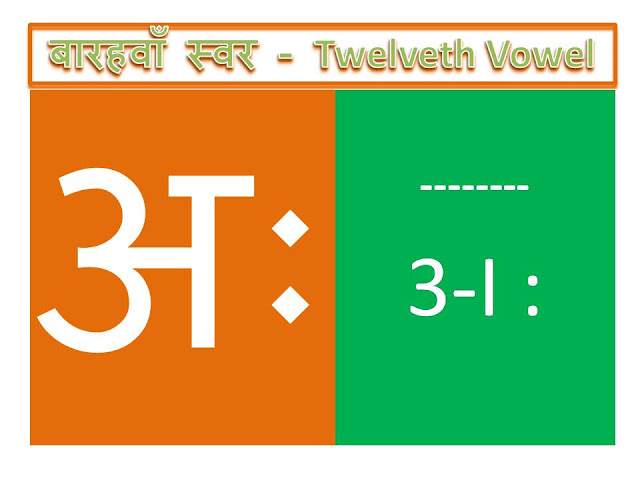 how many vowels in hindi language