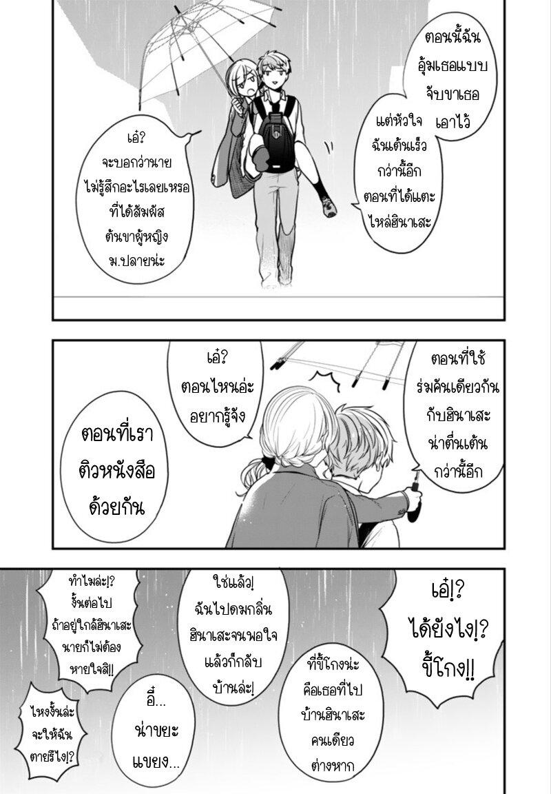 อ่านการ์ตูน Seibetsu mona lisa no kimi he ตอนที่ 19 หน้าที่ 31