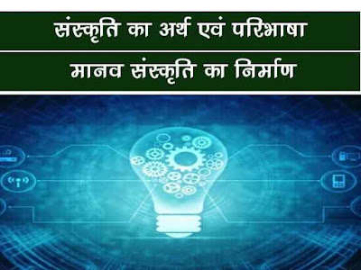 संस्कृति का अर्थ एवं परिभाषा |मानव संस्कृति का निर्माण |Meaning and definitions of culture in Hindi