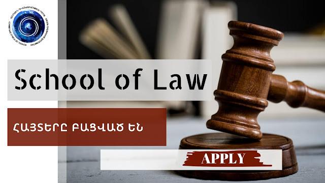 School of Law: ՀԱՅՏԵՐԸ ԲԱՑՎԱԾ ԵՆ!