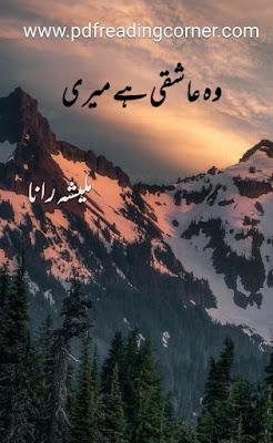 Wo Ashqui Hai Meri By Malisha Rana - PDF Book